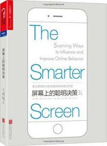 从《屏幕上的聪明决策者》得到的交互设计启发